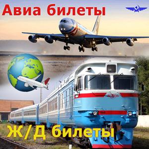 Авиа- и ж/д билеты Одинцово