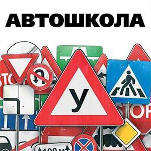 Автошколы Одинцово