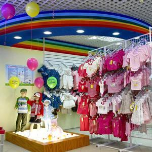 Детские магазины Одинцово