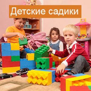 Детские сады Одинцово