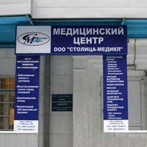 Медицинские центры Одинцово