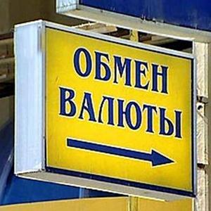 Обмен валют Одинцово