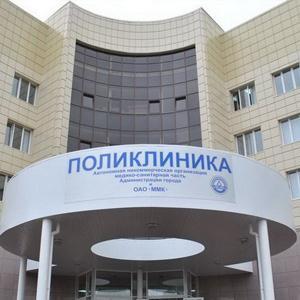 Поликлиники Одинцово