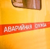 Аварийные службы в Одинцово