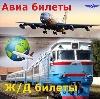 Авиа- и ж/д билеты в Одинцово