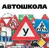 Автошколы в Одинцово