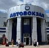 Автовокзалы в Одинцово