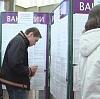 Центры занятости в Одинцово