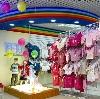 Детские магазины в Одинцово