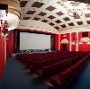 Кинотеатры в Одинцово