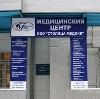 Медицинские центры в Одинцово