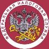 Налоговые инспекции, службы в Одинцово