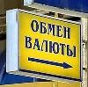 Обмен валют в Одинцово