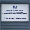 Отделения полиции в Одинцово