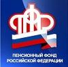 Пенсионные фонды в Одинцово
