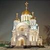 Религиозные учреждения в Одинцово