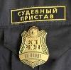 Судебные приставы в Одинцово