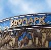 Зоопарки в Одинцово