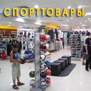 Спортивные магазины Одинцово