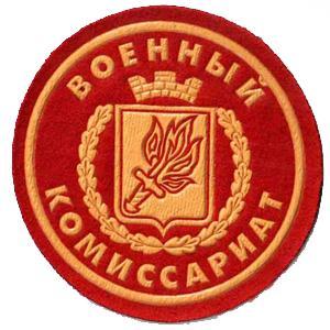 Военкоматы, комиссариаты Одинцово