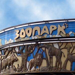 Зоопарки Одинцово